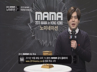 2015 MAMA 노미네이션