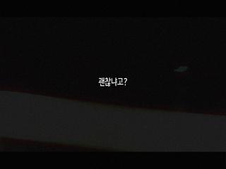괜찮냐고? (Feat. Dopy) (Teaser)
