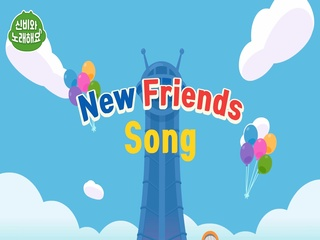 New Friend Song (새친구송)