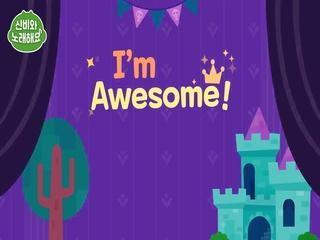 I'm Awesome (나는 멋져)