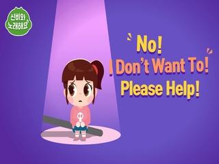 No! I Don't Want To! Please Help (안돼요! 싫어요! 도와주세요)