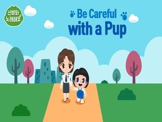 Be Careful with a Pup (조심 조심 강아지)