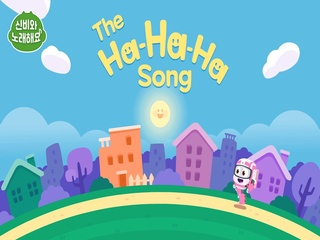 Ha ha ha Song (맥시 하하하송)