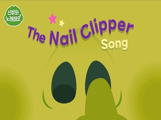 Nail Clipper Song (손톱깎이송)