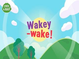 Wakey Wake (어서깹)