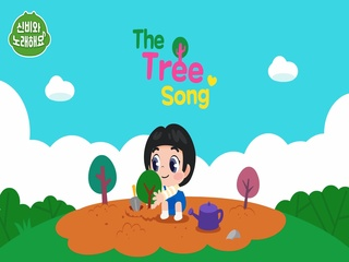 Tree Song (나무송)