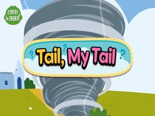 Tail my Tail (꼬리 내 꼬리)