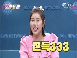 [55회] '너무해 너무해♪' 걸그룹 노래까지 완벽하게 소화하는 송가인!!