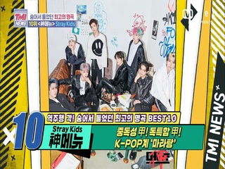 [55회] 독특함 甲! 스트레이 키즈 '神메뉴'! (feat. Stray Kids Interview)