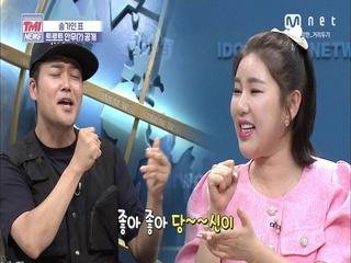 [55회] 당신이 좋아♪ '천사' 송가인 & '메주' 전현무의 듀엣 무대!