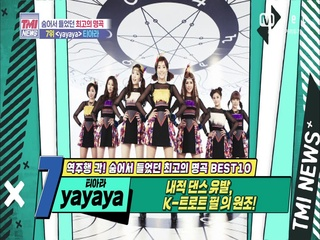 [55회] K-트로트 필의 원조! T-ARA 'yayaya' (feat. JIYEON Interview)