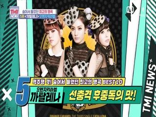 [55회] 선충격 후중독의 맛! Orange Caramel '까탈레나' (feat. Raina Interview)