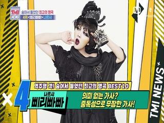 [55회] 중독성 甲! 나르샤 '삐리빠빠' (feat. Narsha Interview)
