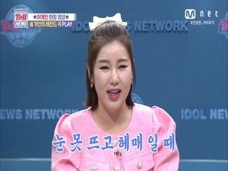 [55회] ♡어게인 헌정 영상♡ 송가인의 레전드곡 메들리 (한 많은 대동강+단장의 미아리 고개)