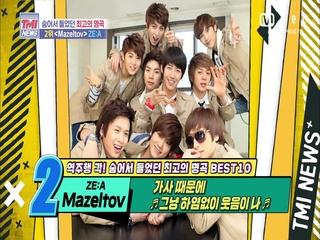 [55회] 가사 때문에 그냥 하염없이 웃음이 나! ZE A 'Mazeltov' (feat. Ha Min Woo Interview)