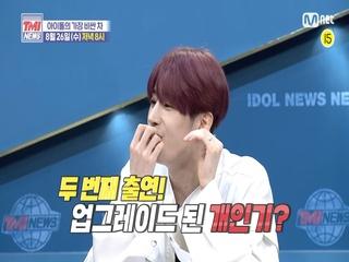 [예고] 그저 감탄! '영앤리치' 아이돌의 가장 비싼 차는? (With 한승우&강재준)|8/26(수) 저녁 8시 본방사수