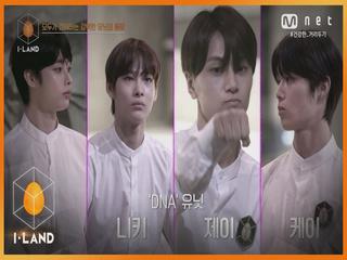 [8회] '자타 공인 퍼포먼스 최강 유닛의 탄생' <DNA> 팀 등장!