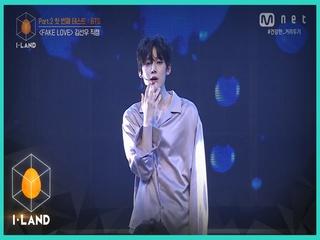 [직캠] 아이컨택 l 김선우 ♬FAKE LOVE @Part.2 첫 번째 테스트 : BTS
