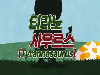 티라노사우루스 송 (Tyrannosaurus Song)