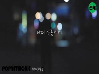 나의 서른에게 (Remaster) (Feat. JUNTIGER) (Teaser)