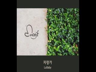 자장가 (Feat. 채다흰)