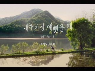 Once (Teaser)