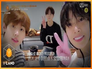 [9회/예고] 상위권 아이랜더 3인방의 I-LAND 첫.외.출! (폭풍케미주의♥)