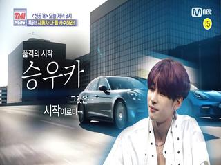 [선공개] '아주 칭찬해!' 한승우&강재준, 자동차 CF를 사수하라!|오늘 저녁 8시 본방사수
