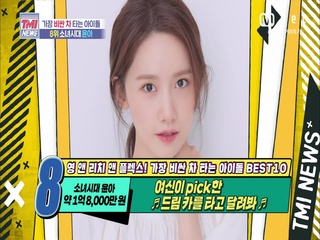 [56회] 여신이 PICK 한 ♬드림 카를 타고 달려봐♬ 소녀시대 윤아!