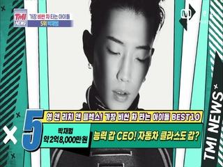 [56회] 능력 갑 CEO 박재범! 자동차 클래스도 갑?!