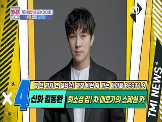 [56회] 희소성 갑! 차 애호가 신화 김동완의 스페셜 카!