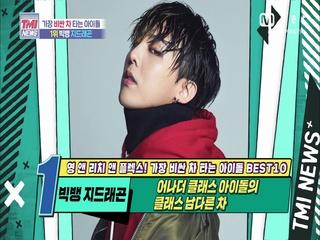 [56회] (입이 떡) 어나더 클래스 아이돌의 클래스 남다른 차! BIGBANG G-DRAGON!
