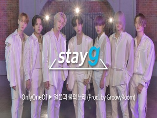 [stayg] OnlyOneOf (온리원오브) - 얼음과 불의 노래 (Prod. by GroovyRoom)