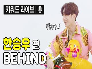 한승우 닥스훈트 입양한 썰 | 키워드라이브 비하인드 | KEYWORD LIVE behind | VICTON Han Seung Woo
