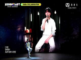 [KCON TACT 2020 SUMMER] 몬스타엑스 기현 & CRAVITY 민희 - 별 보러 가자