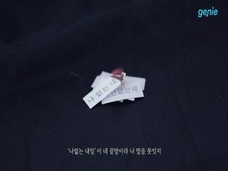가을방학 - [세상은 한 장의 손수건] '끝말잊기' M/V 영상