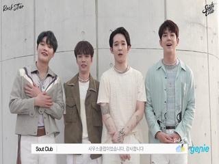 사우스클럽 (South Club) - [Rock Star] 발매 인사 영상