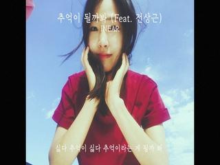 추억이 될까봐 (Feat. 전상근)