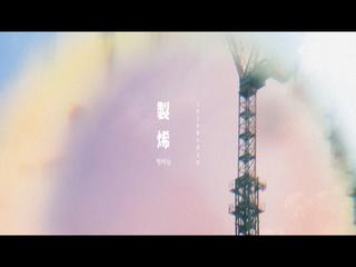 혓바늘 (Feat. 김현우)