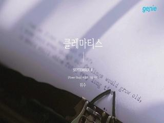 위수 (WISUE) - ['Flower Shop' : 여름과 가을 사이] '클레마티스' 트랙 코멘터리
