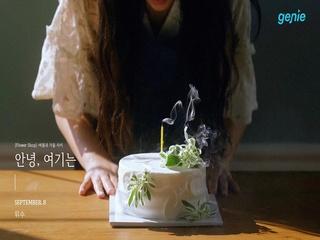 위수 (WISUE) - ['Flower Shop' : 여름과 가을 사이] '안녕, 여기는' 트랙 코멘터리