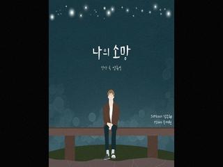 나의 소망 (Feat. 김주혜)
