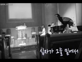 십자가 그늘 밑에서 (Feat. 조윤진)