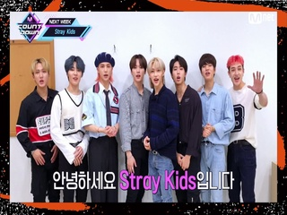 'SPECIAL MESSAGE' 스트레이 키즈(Stray Kids)