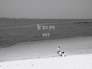 눈 감고 간다 (Feat. 남예지)
