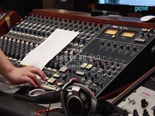 박소유 - [우리의 밤은 길지 않으니] 앨범 녹음 현장 스케치
