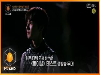[최종회/예고] ′꼭 데뷔하겠습니다!′ <파이널> 테스트 생방송 무대로 최종 데뷔 조가 탄생한다!