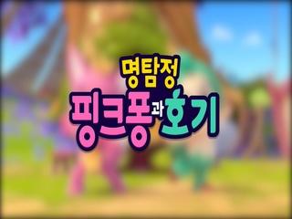 명탐정 핑크퐁과 호기 (Trailer)