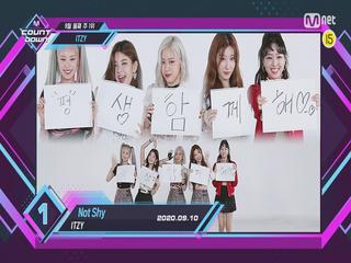 9월 둘째 주 1위 ′ITZY′의 ′Not Shy′ 앵콜 무대! (Full ver.)