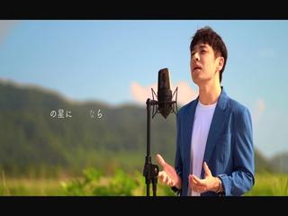 いのちの歌 (생명의노래)